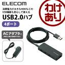 USBハブ 4ポートハブ ACアダプタ付き セルフパワーUSBハブ ブラック [4ポート]:U2H-A4SBK【税込3240円以上で送料無料】[訳あり][ELE...