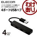 USBハブ 4ポートハブ USB2.0対応 バスパワー専用 ブラック [4ポート]:U2H-SN4BBK【税込3240円以上で送料無料】[訳あり][ELECOM... ランキングお取り寄せ