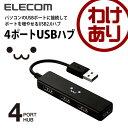 USBハブ 4ポートハブ USB2.0対応 バスパワー専用 ブラック [4ポート]:U2H-SN4BF1BK【税込3240円以上で送料無料】[訳あり][ELEC...