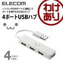 USBハブ 4ポートハブ USB2.0対応 バスパワー専用 ホワイト [4ポート]:U2H-SN4BF2WH【税込3240円以上で送料無料】[訳あり][ELEC...