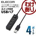 USBハブ 4ポートハブ USB2.0対応 スイッチ付 コンパクト セルフパワー・バスパワー両用 ブラック [2.0m][4ポート]:U2H-TZ420SBK【... ランキングお取り寄せ