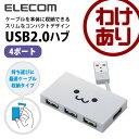 USBハブ 4ポートハブ USB2.0対応 バスパワー専用 ケーブル収納可能 ホワイト [4ポート]:U2H-YK4BF1WH【税込3240円以…