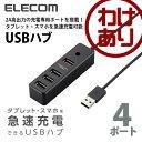 USBハブ 4ポートハブ 充電専用ポート搭載 USB2.0対応 2A高出力 急速充電対応 [4ポート]:U2HS-T201SBK【税込3240円以上で送料無料】...