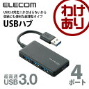 USBハブ 4ポートハブ USB3.0対応 バスパワー専用 コンパクト ブラック [4ポート]:U3H-A407BBK【税込3240円以上で送料無料】[訳あり]... ランキングお取り寄せ