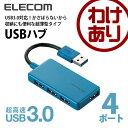 USBハブ 4ポートハブ USB3.0対応 バスパワー専用 コンパクト ブルー [4ポート]:U3H-A407BBU【税込3240円以上で送料無料】[訳あり][...