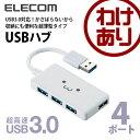USBハブ 4ポートハブ USB3.0対応 バスパワー専用 コンパクト ホワイト [4ポート]:U3H-A407BF1WH【税込3240円以上で送料無料】[訳あ...