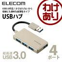 USBハブ 4ポートハブ USB3.0対応 バスパワー専用 コンパクト ゴールド [4ポート]:U3H-A407BGD【税込3240円以上で送料無料】[訳あり]... ランキングお取り寄せ
