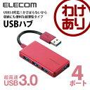 USBハブ 4ポートハブ USB3.0対応 バスパワー専用 コンパクト レッド [4ポート]:U3H-A407BRD【税込3240円以上で送料無…
