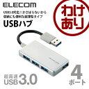 USBハブ 4ポートハブ USB3.0対応 バスパワー専用 コンパクト シルバー [4ポート]:U3H-A407BSV【税込3240円以上で送料無料】[訳あり]...