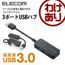 USBハブ 3ポートハブ USB3.0対応 バスパワー専用 コンパクト ブラック [3ポート]:U3H-K304BBK【税込3240円以上で送料無料】[訳あり]... ランキングお取り寄せ