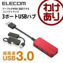 USBハブ 3ポートハブ USB3.0対応 バスパワー専用 コンパクト レッド [3ポート]:U3H-K304BRD【税込3240円以上で送料無料】[訳あり][... ランキングお取り寄せ