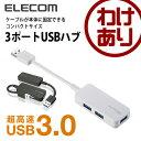USBハブ 3ポートハブ USB3.0対応 バスパワー専用 コンパクト ホワイト [3ポート]:U3H-K304BWH【税込3240円以上で送料無料】[訳あり]... ランキングお取り寄せ