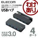 USBハブ 4ポートハブ USB3.0対応 バスパワー専用 ケーブル収納可能 ブラック [4ポート]:U3H-K402BBK【税込3240円以上で送料無料】[訳... ランキングお取り寄せ