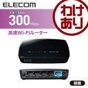 Wi-Fiルーター 無線LAN コンパクト 11n/g/b 300Mbps 有線100Mbps:WRC-300FEBK-A【税込3240円以上で送料無料】[訳あり…