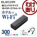 Wi-Fiルーター 無線LAN ポータブル 超小型 ホテルルーター 11b/g/n 300Mbps ブラック:WRH-300BK2-S【税込3240円以上で送料無料】[訳あり][ELECOM:エレコム