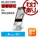 WALKMAN ウォークマン Aシリーズ(2015年発売) 液晶保護フィルム 衝撃吸収:AVS-A15FLPAG【税込3240円以上で送料無料】[訳あり][ELECOM:エレコムわけありショップ][直