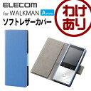 エレコム WALKMAN ウォークマン Aシリーズ(2015年発売) ケース ソフトレザーカバー 薄型 ブルー AVS-A15PLFUBU [わけ…