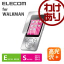 WALKMAN ウォークマン Sシリーズ(2015年発売) 液晶保護フイルム 指紋防止 エアーレス 高光沢:AVS-S15FLFANG【税込324…