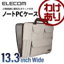 ノートPCインナーバッグ Ultrabook用 小物収納ケース 13.3インチワイド ベージュ:BM-IBUB01BE【税込3240円以上で送料…