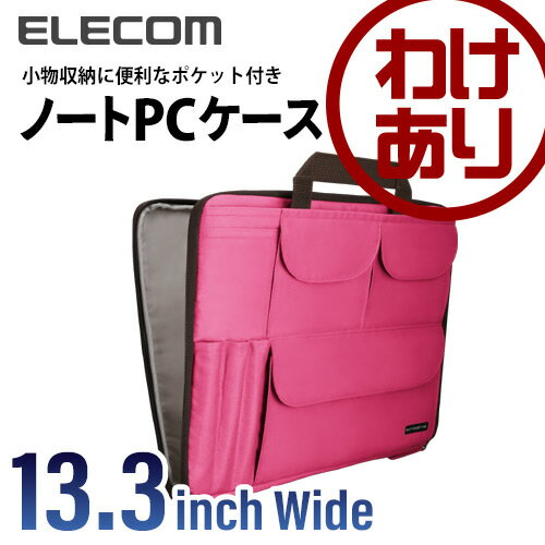 エレコム ノートPCインナーバッグ パソコンケース Ultrabook 小物収納 ピンク 13.3インチワイド BM-IBUB01PN [わけあり]