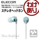 エレコム カジュアルタイプのステレオヘッドホン イヤホン 耳栓タイプ EHP-CN100ABUGY [わけあり]