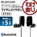 ワイヤレスステレオイヤホン Bluetooth4.0 連続再生5時間 通話対応 aptX対応 ブラック:LBT-HP05NAVBK【税込3240円以…
