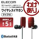 ワイヤレスステレオイヤホン Bluetooth4.0 連続再生5時間 通話対応 aptX対応 レッド:LBT-HP05NAVRD【税込3240円以上…