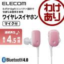 ワイヤレスステレオイヤホン Bluetooth4.0 連続再生4.5時間 通話対応 ピンク:LBT-HPC11AVPN【税込3240円以上で送料無…
