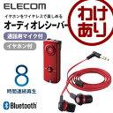 ワイヤレスオーディオレシーバー Bluetooth4.0 連続再生8時間 AAC対応 レッド [イヤホン付属]:LBT-PHP150RD【税込324…