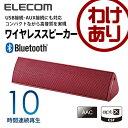 高音質ワイヤレスステレオスピーカー Bluetoothスピーカー apt-X対応 USB/AUX接続対応 レッド:LBT-SPP310AVRD【税込3…