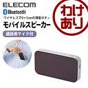 コンパクトワイヤレススピーカー Bluetoothスピーカー 通話対応マイク搭載 ブラウン:LBT-SPTR01AVBR【税込3240円以上…