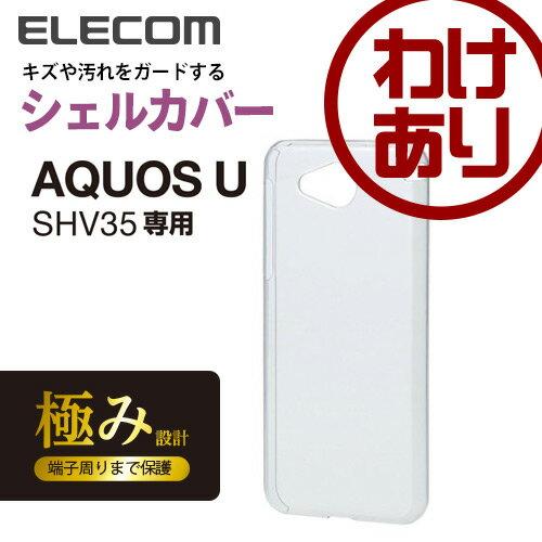 【訳あり】エレコム au AQUOS U (SHV35) ケース 極薄 シェルカバー クリア PA-SHV35PVKCR
