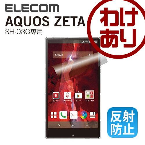 【訳あり】エレコム docomo AQUOS ZETA (SH-03G) 液晶保護フィルム 指紋防止 反射防止 PD-SH03GFLFT
