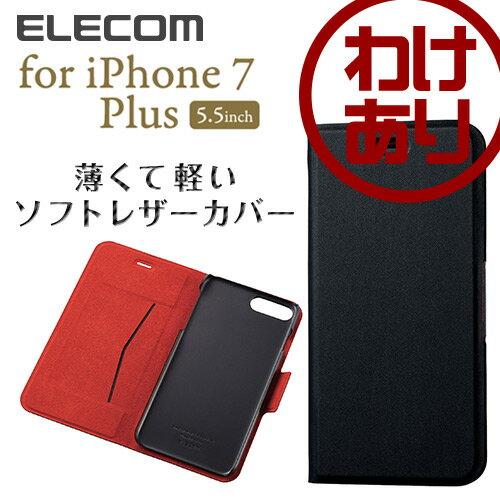 【訳あり】エレコム iPhone7 Plus ケース iPhone8 Plus対応 ソフトレザーカバー 手帳型 Ultra Slim 薄型 マグネット付 ブラック PM-A16LPLFUMBK