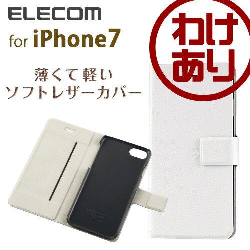【訳あり】エレコム iPhone7 ケース iPhone8対応 ソフトレザーカバー 手帳型 Ultra Slim 薄型 マグネット付スナップ ホワイト PM-A16MPLFUMSWH