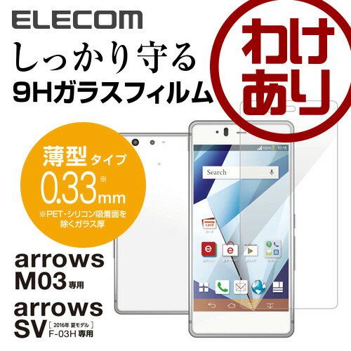 【訳あり】エレコム arrows SV (F-03H) / M03 液晶保護ガラス 0.33mm PM-F03HFLGG03