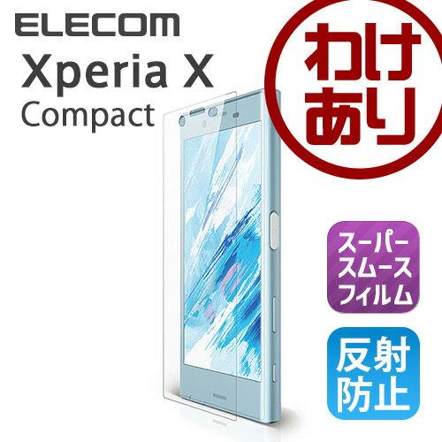 【訳あり】エレコム Xperia X Compact (SO-02J) 液晶保護フィルム スムースタッチ 反射防止 PM-SOXCFLST
