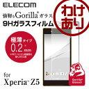 【訳あり】エレコム Xperia Z5 液晶保護ガラス リアルガラス ゴリラガラス PM-SOZ5FLGGGO