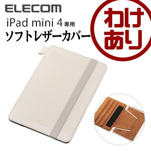 【訳あり】エレコム iPad mini4 ケース フラップ付ソフトレザーカバー ケース 4アングルスタンド ホワイト TB-A15SPLF2WH