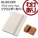 エレコム iPad mini4 ケース フラップ付ソフトレザーカバー ケース 4アングルスタンド ホワイト TB-A15SPLF2WH [わけあり]