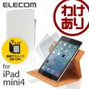エレコム iPad mini4 ケース スリープモード対応カバー 360度回転スタンド ホワイト TB-A15SWVSMWH [わけあり]