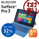 Surface Pro3 ブルーライトカットフィルム(光沢):TB-MSP3WFLBLG【税込3240円以上で送料無料】[訳あり][ELECOM:エ…