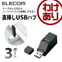 USBハブ 直挿し3ポートUSBハブ ノートPCに最適 ブラック [3ポート]:U2H-PP3BBK【税込3240円以上で送料無料】[訳あり][ELECOM:エ...