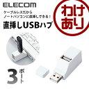 USBハブ 直挿し3ポートUSBハブ ノートPCに最適 ホワイト [3ポート]:U2H-PP3BWH【税込3240円以上で送料無料】[訳あり]…