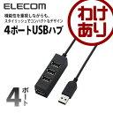 USBハブ 4ポートハブ USB2.0対応 バスパワー専用 コンパクト ブラック [0.3m][4ポート]:U2H-TZ403BBK【税込3240円以上で送料無...
