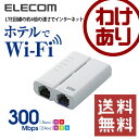 Wi-Fiルーター 無線LAN ポータブル 超小型 ホテルルーター 11b/g/n 300Mbps ホワイト:WRH-300WH【税込3240円以上で送料無料】[訳あり][ELECOM:エレコムわけあ