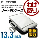 【訳あり】エレコム ノートPCバッグ 超衝撃吸収 ZEROSHOCK インナーバッグ 便利なハンドル付 ホワイト 〜13.3インチPC…