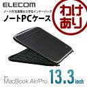 ノートPCバッグ 衝撃吸収 ZEROSHOCK インナーバッグ インナーケース [Macbook13.3インチ対応] ブラック:ZSB-IBNM13BK【税込3...