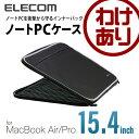 ノートPCバッグ 衝撃吸収 ZEROSHOCK インナーバッグ インナーケース [Macbook15.4インチ対応] ブラック:ZSB-IBNM15BK【税込3...