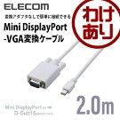 MiniDisplayPort-D-Sub15変換ケーブル/2m:AD-MDPVGA20WH【税込3240円以上で送料無料】[訳あり][ELECOM:エレコムわけありショップ][直営]